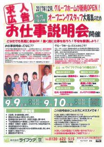 【新規グループホーム】お仕事説明会開催!!③