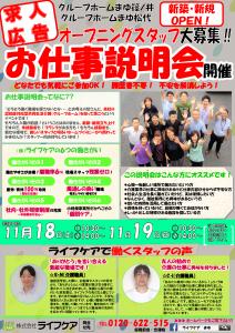 【新規グループホーム】第3回お仕事説明会開催!!