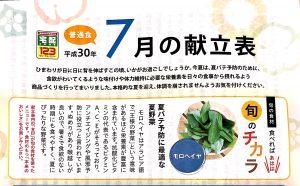 7/2~7/8 お弁当メニューのお知らせ 【宅配クック123長野南店】