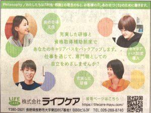【6/6・6/7】長野県合同就職説明会に参加します!!【ライフケア】