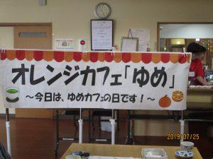 オレンジカフェでの一コマ ~まゆ更科~