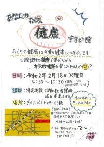 2月の地域交流イベント