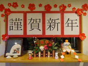 【七瀬の杜】謹賀新年