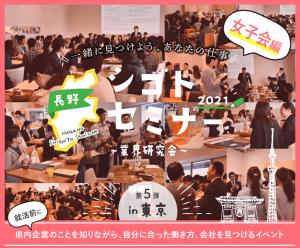長野シゴトセミナー2021 in東京に参加します