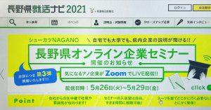 オンライン企業セミナーのご案内 長野県主催