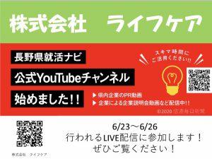 6/26 オンライン会社説明会 LIVE配信決定!