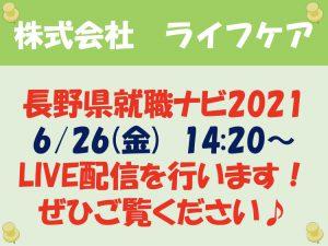 長野県就活ナビ2021 LIVE配信!