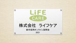 長野県就活ナビ2021に参加しました!