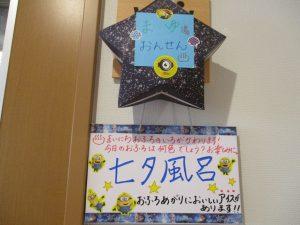 入浴イベント~グループホームまゆ篠ノ井~