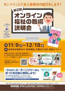 オンライン福祉の職場説明会